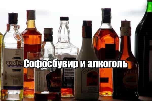 Когда можно употреблять алкоголь после лечения гепатита с